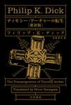 ティモシー・アーチャーの転生〔新訳版〕-電子書籍