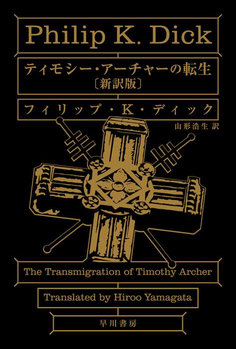 ティモシー・アーチャーの転生〔新訳版〕-電子書籍-拡大画像