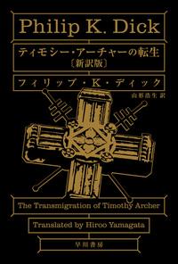 ティモシー・アーチャーの転生〔新訳版〕