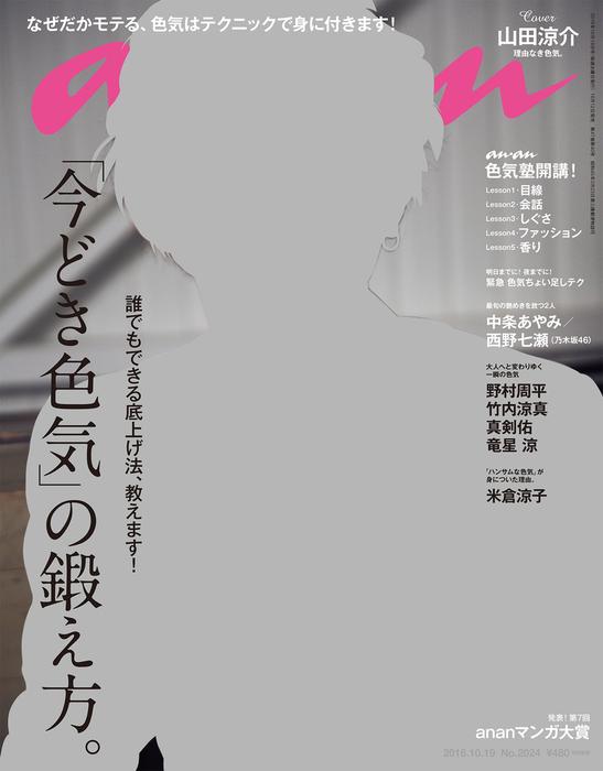 anan (アンアン) 2016年 10月19日号 No.2024拡大写真
