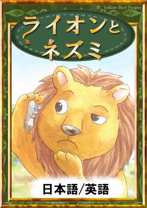 ライオンとネズミ 【日本語/英語版】拡大写真