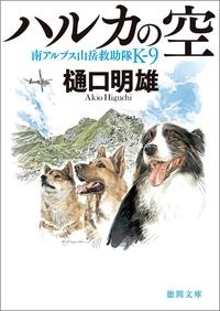 南アルプス山岳救助隊K-9 ハルカの空-電子書籍