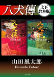 八犬傳【上下 合本版】-電子書籍