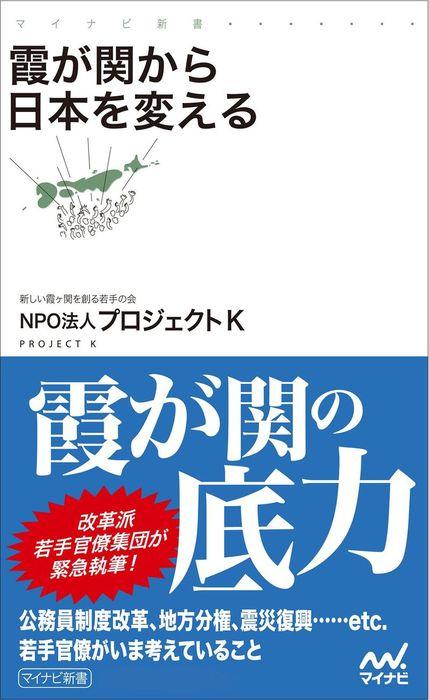 霞が関から日本を変える-電子書籍-拡大画像