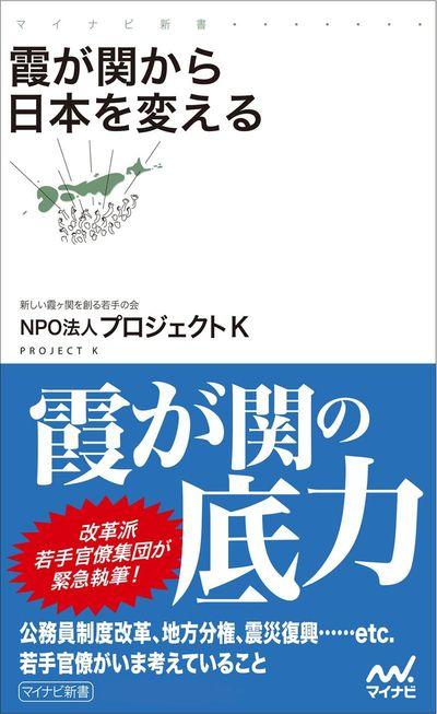 霞が関から日本を変える-電子書籍