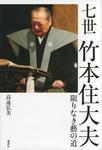七世竹本住大夫 限りなき藝の道-電子書籍
