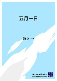 五月一日-電子書籍