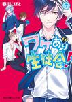 ワケあり生徒会!(7)-電子書籍