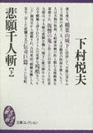悲願千人斬(下)-電子書籍