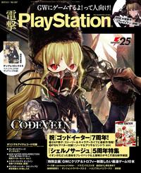電撃PlayStation Vol.637 【プロダクトコード付き】
