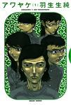 アワヤケ 1-電子書籍