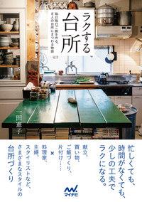 ラクする台所-電子書籍