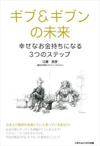 ギブ&ギブンの未来-電子書籍