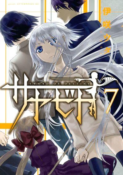 サヤビト(7)-電子書籍