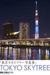 東京スカイツリー写真集-電子書籍