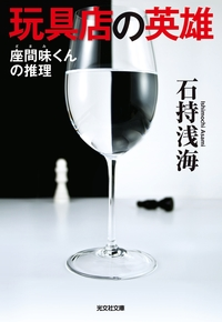 玩具店の英雄~座間味くんの推理~