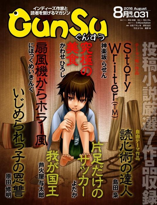 月刊群雛 (GunSu) 2016年 08月号 ~ インディーズ作家と読者を繋げるマガジン ~拡大写真