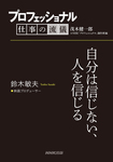 プロフェッショナル 仕事の流儀 鈴木敏夫 映画プロデューサー 自分は信じない、人を信じる-電子書籍