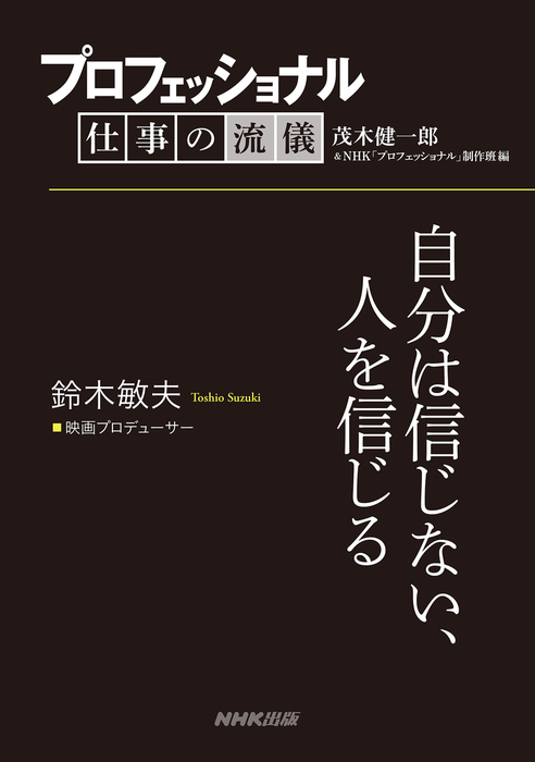 プロフェッショナル 仕事の流儀 鈴木敏夫 映画プロデューサー 自分は信じない、人を信じる