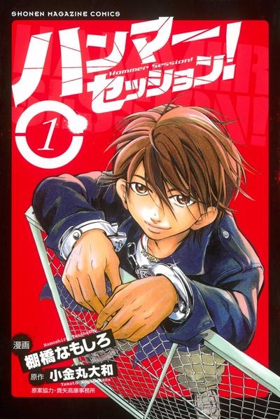 ハンマーセッション!(1)-電子書籍