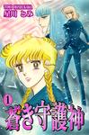蒼き守護神(1)-電子書籍