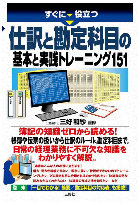 仕訳と勘定科目の基本と実践トレーニング151拡大写真