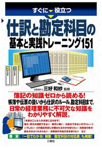仕訳と勘定科目の基本と実践トレーニング151