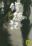 修徳記 直参松前八兵衛-電子書籍