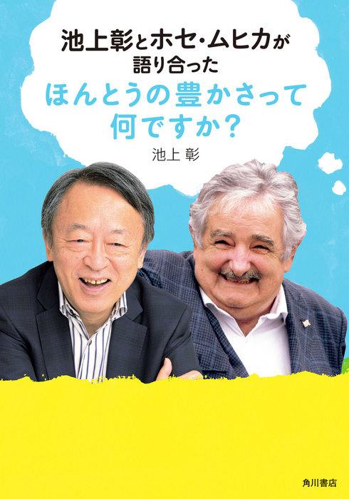 池上彰とホセ・ムヒカが語り合った ほんとうの豊かさって何ですか?拡大写真
