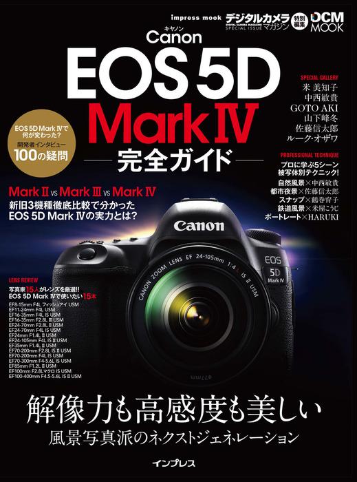 キヤノン EOS 5D Mark IV 完全ガイド拡大写真