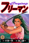 クライングフリーマン 5-電子書籍