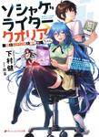 ソシャゲライター クオリアちゃん ―恋とシナリオと報酬を―-電子書籍