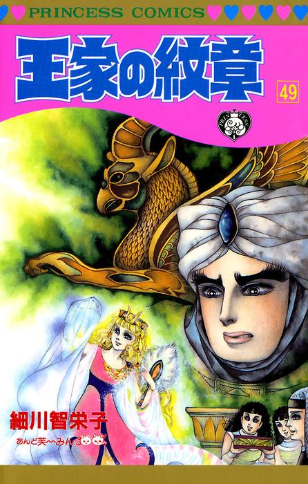 王家の紋章 49-電子書籍-拡大画像