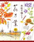 水彩で描こう 花万葉─秋-電子書籍