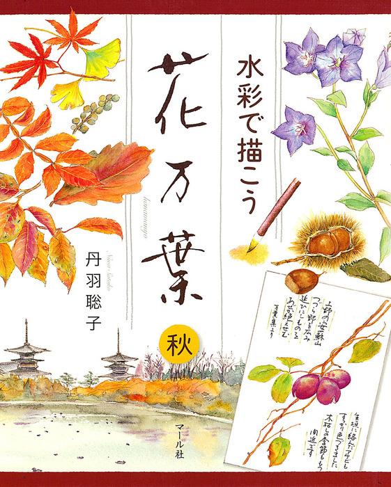 水彩で描こう 花万葉─秋拡大写真
