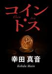 コイン・トス-電子書籍
