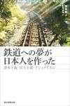 鉄道への夢が日本人を作った 資本主義・民主主義・ナショナリズム-電子書籍