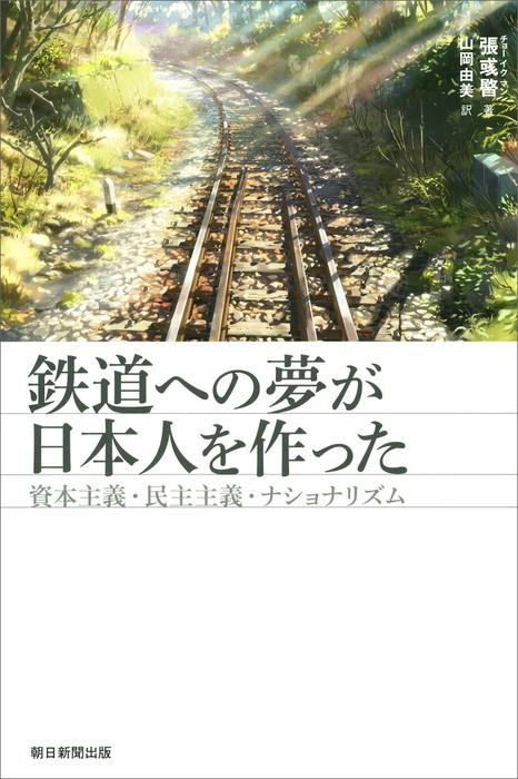 鉄道への夢が日本人を作った 資本主義・民主主義・ナショナリズム拡大写真