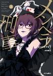 メンヘラ刑事(2)-電子書籍