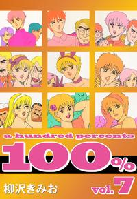 100%(7)-電子書籍
