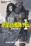 彷徨える艦隊 外伝1 反逆の騎士-電子書籍
