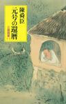 元号の還暦 三燈随筆(一)-電子書籍