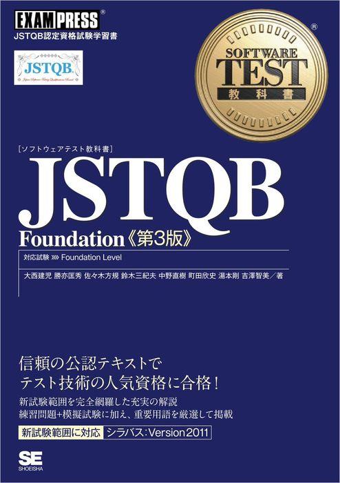 ソフトウェアテスト教科書 JSTQB Foundation 第3版拡大写真