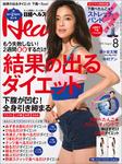 日経ヘルス 2016年 8月号 [雑誌]-電子書籍