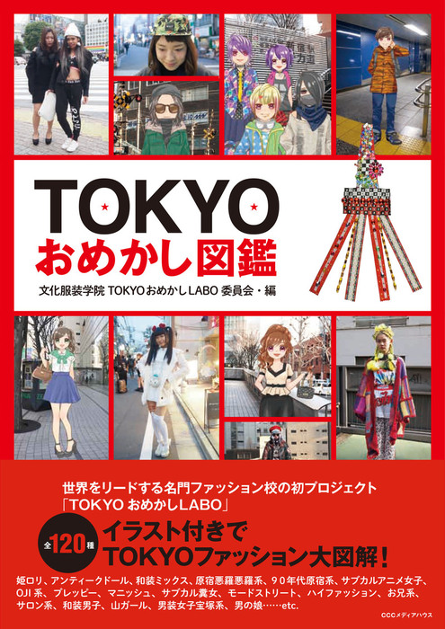 TOKYOおめかし図鑑拡大写真