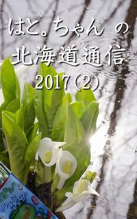 はと。ちゃん の 北海道通信 2017(2)