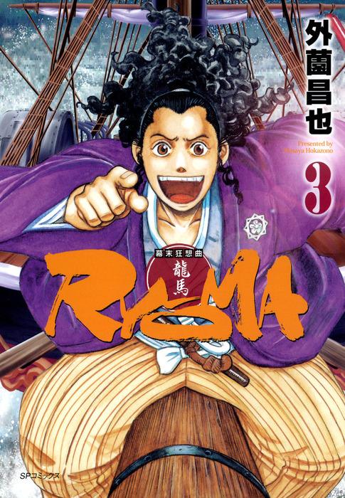 幕末狂想曲RYOMA 3巻拡大写真