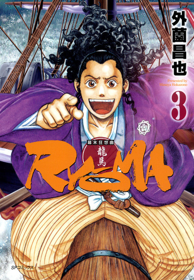 幕末狂想曲RYOMA 3巻-電子書籍