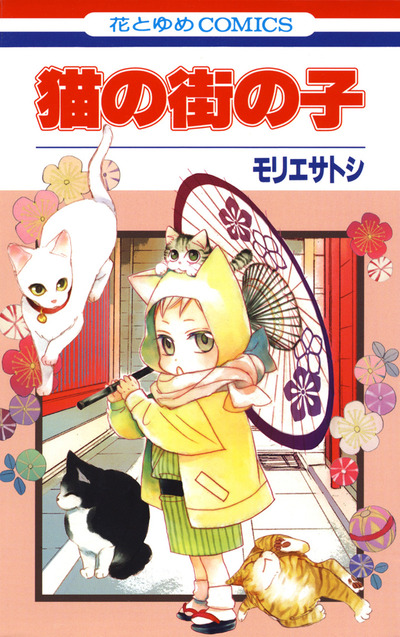 猫の街の子-電子書籍