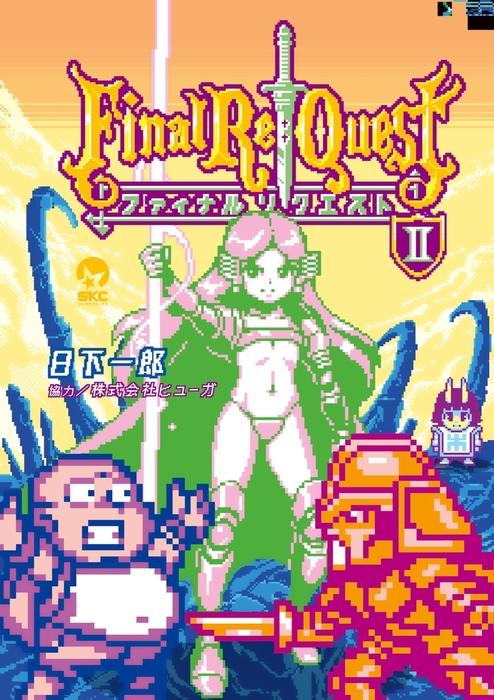 Final Re:Quest ファイナルリクエスト(2)拡大写真